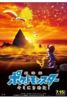 Pokémon the Movie I Choose You! (2017)